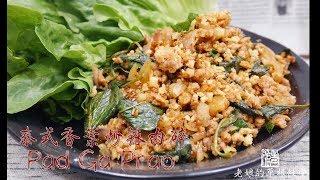 【老娘的草根飯堂】泰式炒辣肉碎 Pad Ga Prao