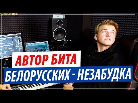 Настоящий автор музыки Тима Белорусских - Незабудка!