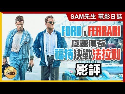 🎬 【奧斯卡最佳剪接】極速傳奇褔特決戰法拉利 (台: 賽道狂人) | 無劇透影評 | 完美展現賽車比賽的緊張刺激 一套2019年不可錯過的電影 | Ford v Ferrari 極速車王| Sam先生
