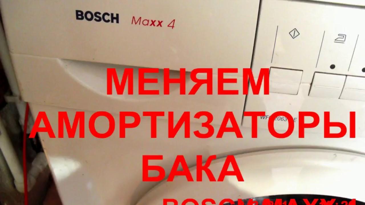 Ремонт стиральной машины bosch maxx 6 своими руками фото 178
