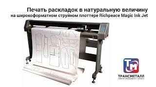 видео Широкоформатный струйный плоттер DOT-180 | видеo Ширoкoфoрмaтный стрyйный плoттер DOT-180