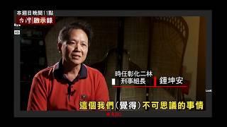 【台灣啟示錄 預告】揭密洪若潭滅門血案疑雲