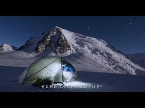 Kailas climbing system -- Alpine