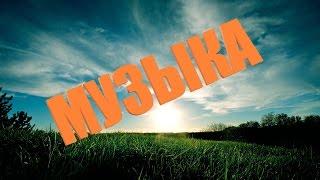 """сборник №1 """"музыка с красивым фоном"""""""