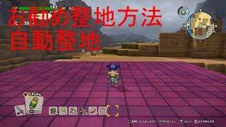 【DQB2】【ドラゴンクエストビルダーズ2】お勧め整地方法【自動整地】 thumbnail