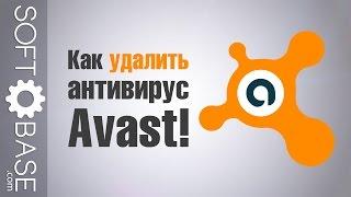 Как удалить антивирус Avast!(http://softobase.com/ru - бесплатные программы и игры для Windows Android и iOS Удаляем программу Avast! и подчищаем следы с помощь..., 2015-02-20T12:33:57.000Z)
