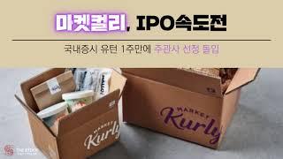 [IPO]  마켓컬리, IPO 속도전…국내증시 유턴 1…
