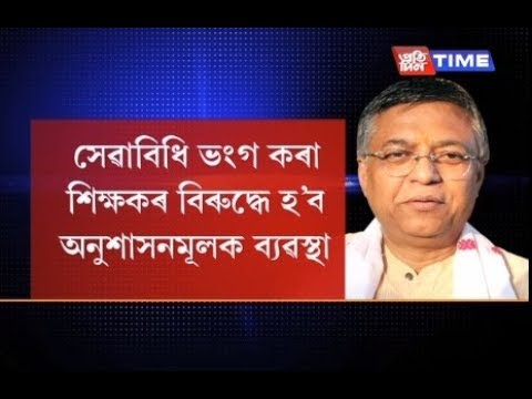 Assam Education Minister warns teachers of strict disciplinary action