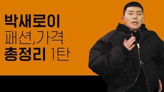 이태원 클라쓰 박새로이 패션 가격대 총정리 1탄 (1화…