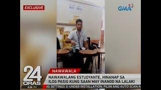 24 Oras: Exclusive: Nawawalang estudyante, hinanap sa Ilog Pasig kung saan may inanod na lalaki