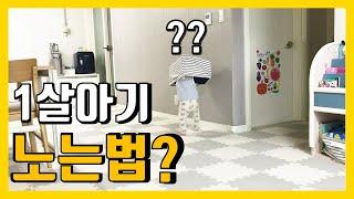 육아 브이로그 :: 1살 아기는 이렇게 노는거래요...…
