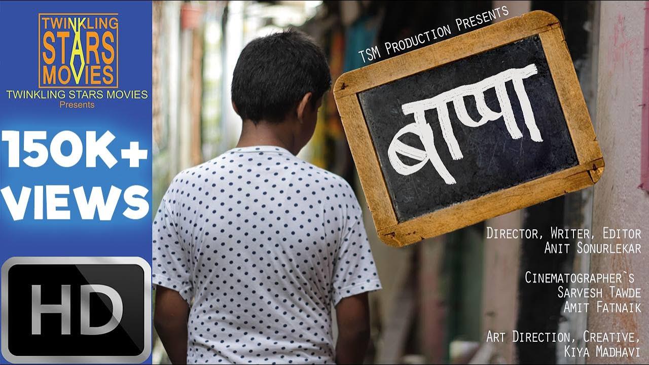 Bappa | बाप्पा | New Marathi Short Film 2019 | Twinkling Stars Movies