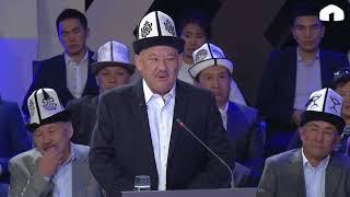 Дебаттар 2017: КР президенттигине талапкер А.Бекназаров, А.Мадумаров.  1-күн      (03.10.2017)