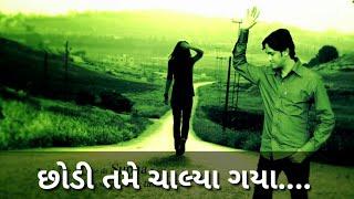 New Gujrati WhatsApp Status 2018 New Gujarati song status 2018