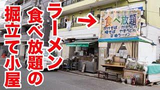 【時間無制限】激安でラーメン食べ放題の店!全種類制覇してみた!