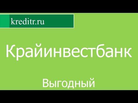 Крайинвестбанк обзор кредита «Выгодный» условия, процентная ставка, срок