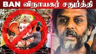 """BAN Vinayagar Chathurthi, Tamils are not Hindus"""" – Thirumurugan Gandhi"""