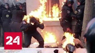 Пятая годовщина госпереворота: раскол Украины в Киеве отмечают как победу - Россия 24