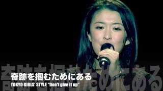 TOKYO GIRLS' STYLE -東京女子流- / Don't give it up (Lyric Video)