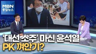 [정치톡톡] '대선 소주' 마신 윤석열…민주, 첫 TV…