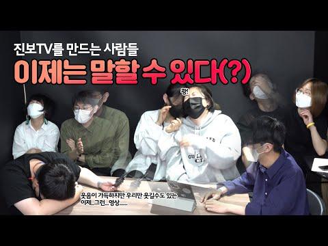 [1만 구독자 기념] 진보TV 홍보 담당자들의 비하인드 풀어봤습니다