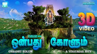 செல்வங்கள் கொழிக்கும் ஒன்பது கோளும் | 3டி வீடியோ | Onbadhu Kolum  & Vinayagar Hits 3D Video