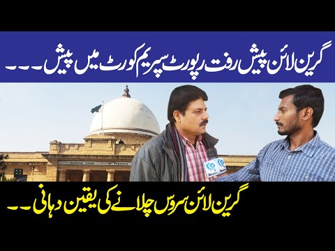 Green Line Latest Update From Supreme Court Karachi