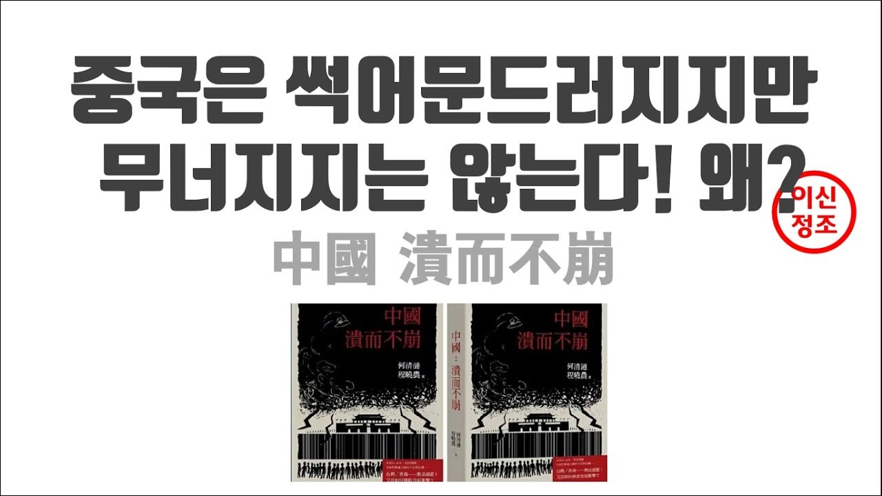 중국 개인이 몰락 붕괴되어도  중국공산당의 집권이 공고한 이유
