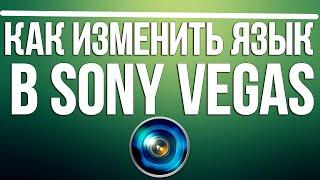 как изменить язык в Sony Vegas PRO?