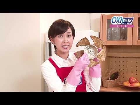 オキシウォッシュ酸素系漂白剤 キッチン編(茶渋、油汚れ)OXIWASH 紀陽除虫菊