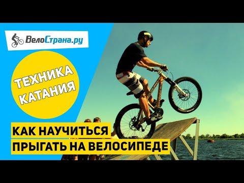 Как научиться прыгать на велосипеде 🚲 ✔