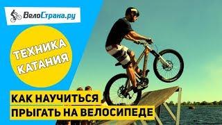 видео Промокод Велострана (Velostrana.ru) сентябрь