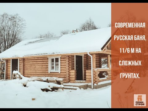 Современная русская баня, 11/6м на сложных грунтах.