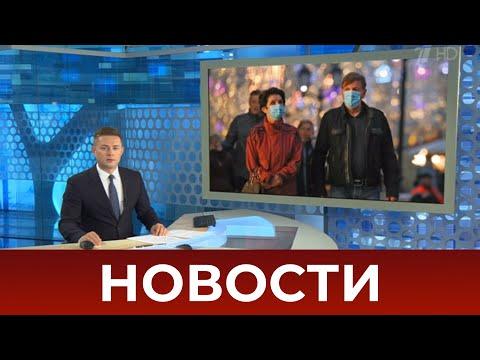 Выпуск новостей в 07:00 от 02.10.2020
