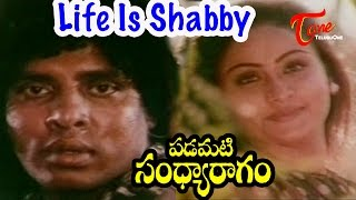 Padamati Sandhya Ragam Movie Songs   Life Is Shabby Video Song   Vijayashanti, Sivamani