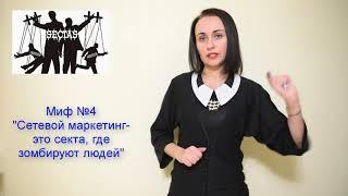 Видео урок Ирины Голуб о Мифах и реальностях сетевого бизнеса