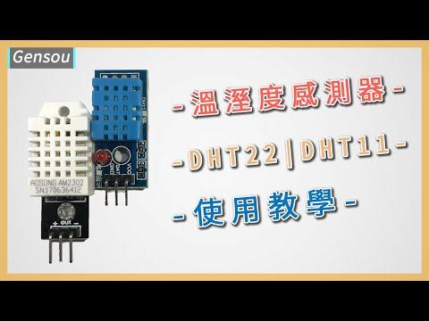 怎麼在Arduino上使用溫濕度感測器??||DHT11 DHT22 教學 || How To Use Temperature And Humidity Sensor At Arduino