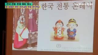 외국인 학생 한국 전통 혼례 체험 행사
