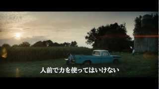 映画『マン・オブ・スティール』予告2 2013年8月30日公開
