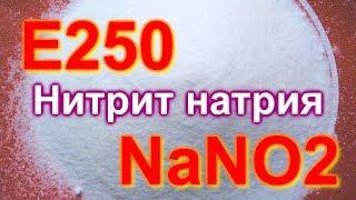 Нитрит натрия, Е250, нитритная соль