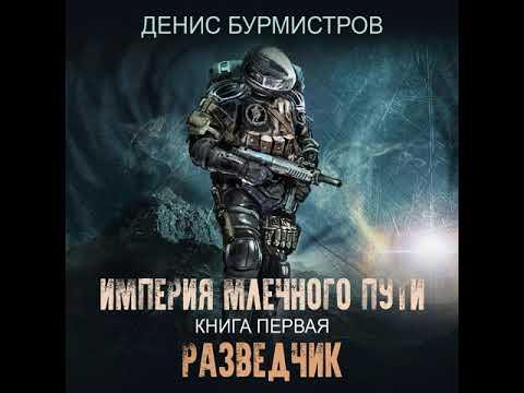 Денис Бурмистров – Империя Млечного Пути. Книга 1. Разведчик. [Аудиокнига]