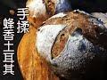 野生菜谱:今日大菜奶锅鱼的制作过程?林依轮出品质量保证《野生厨房2》Wild Kitchen S2【湖南卫视官方HD】