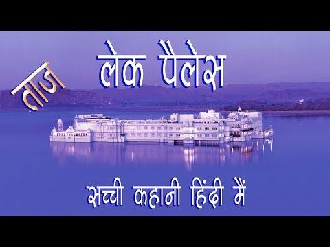 True Story of Magnificent Lake Palace – Hindi