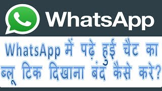 how to stop showing read receipt on whatsapp   whatsapp me read receipt dikhana band kaise kare