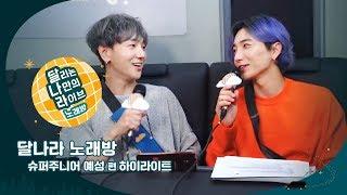 [달리는 나만의 라이브 : 달나라 노래방] 3회 SUPER JUNIOR 슈퍼주니어 예성 편 하이라이트
