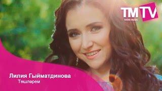 Лилия Гыйматдинова   Төшләрем