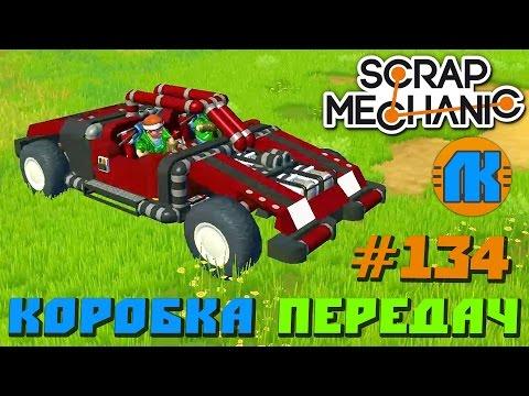 Scrap Mechanic \ #134 \ КОРОБКА ПЕРЕДАЧ !!! \ СКАЧАТЬ СКРАП МЕХАНИК !!!