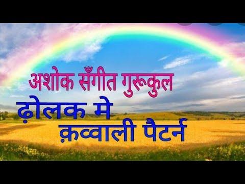 hindi-हिन्दी Qawwali Pattern Kehrwa Taal k Type | best dholak by ashok sangeet gurukul