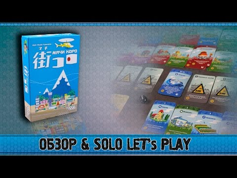 Мачи коро (Machi Koro) Обзор правил + Let's Play