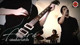 Flure - ปล่อยไปตามหัวใจ [Official MV]